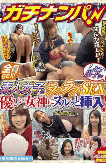 NPS-322 Gachinanpa!Amateur Girls And Inserted Nuru' To Goddess Boys Friendly You Want To Love Love SEX!