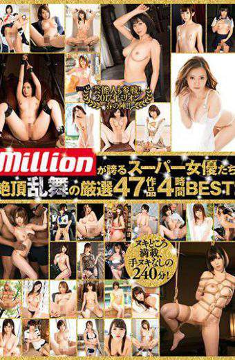 MKMP-147 Super Actress Who Million Is Proud! ! Carefully Selected 47 Works Of Climax Ranbu Four Hours Best! !