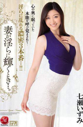 JUY-305 When My Wife Shines Brutally . Izumi Nanase