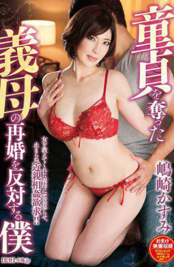 EMAZ-366 Kasumi Shimazaki Who Opposes Remarriage Of A Mother-in-law Who Robbed A Virgin