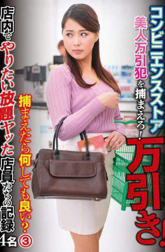 AVOP-315 Convenience Store Beautiful People Capture Shoplifter! Shoplifting!what Can I Do If I Catch Itrecord Of All-you-can-eat Shop Clerks Who Want To Do In The Shop