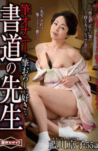 HKD-097 Like Brush Masturbation And Brush Wholesale Calligraphy Teacher Kyoko Aikawa
