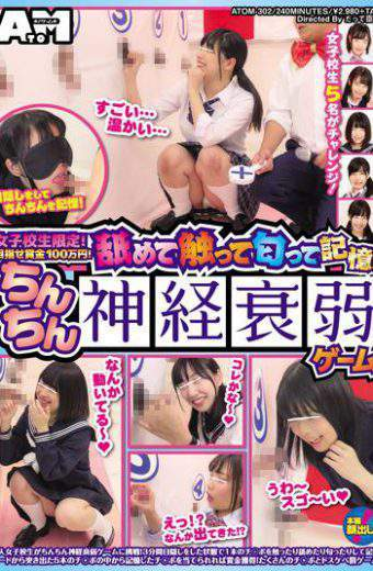 ATOM-302 For Girls Only Students!aiming Prize 1 Million Yen!lick It Touch It And Smell And Remember!chinkin Nervous Breakdown Game