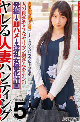JKSR-271 Dzumahito During The Surge That Does Not Say No.fuckable Deputy Job Av Actress Secretly Married Woman Hunting Husband.nampa Excavation Immediately Saddle Nasty Actress Plan A Looks Good Bimbo Wife Of People Yokohama