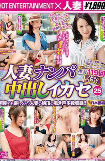 SHE-487 Housewife Nanpa Cum Inside Ikase 25 Nihonbashi Hen