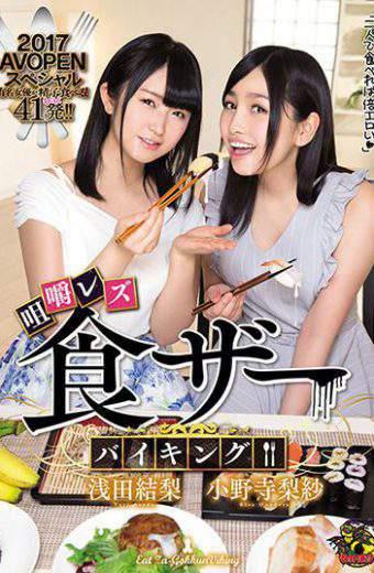 AVOP-316 Eating Chewing Lesbaking! ! Kanashi Asada Oshinoji Risa