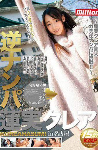 MKMP-149 Reverse Nampa Hasumi Claire In Nagoya