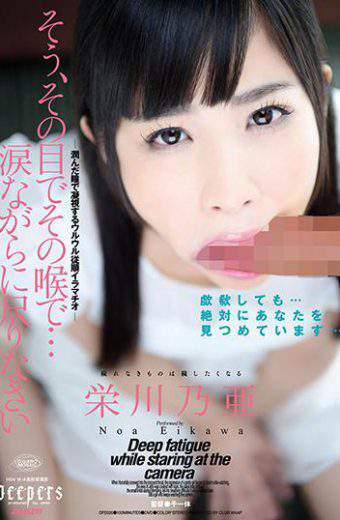 DFE-026 Yes With Its Eyes In That Throat Scrape With Tears Eikawa Ooa