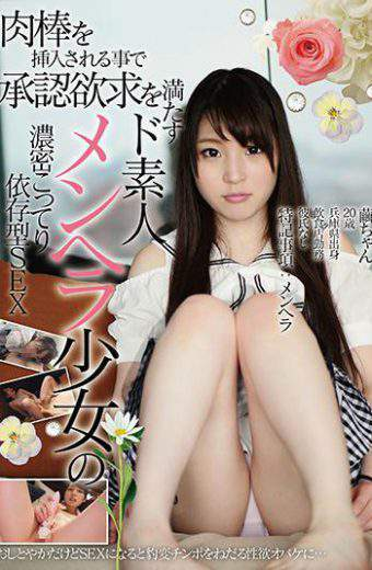 FSKT-021 Demand Menhera Girl's Dense Rise Dependent Type SEX That Meets The Desire To Approve By Inserting A Cock