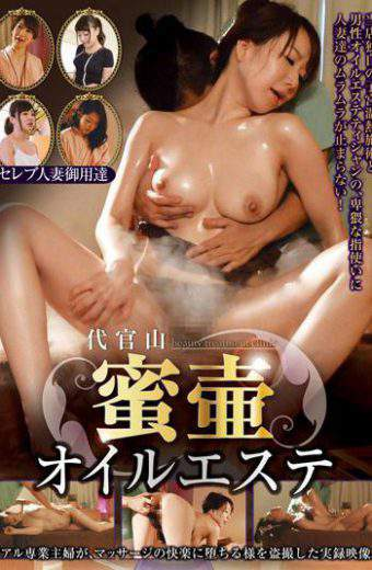 SPZ-937 Celebrity Wife Purveyor Daikanyama Mitsutsubo Oil Este