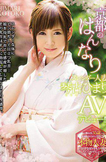 AVOP-368 Kyoto's Hannari Slender Housewife Kogo Himari AV Debut! !