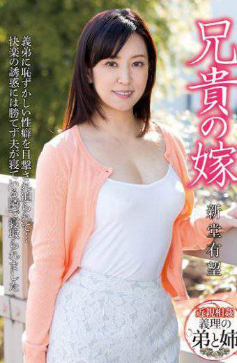 KSBJ-028 Big Brother's Wife's New Promising Promise