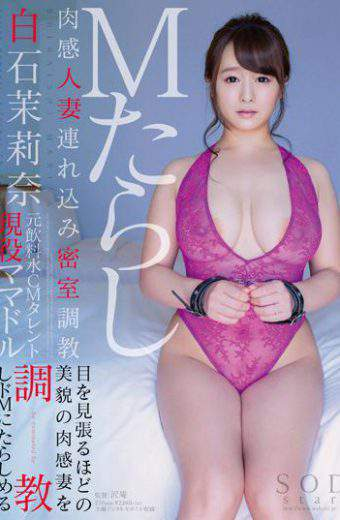 STAR-720 Behind Closed Doors Torture Tsurekomi Mari Shiraishi Nana M Dropped Nikkan Married