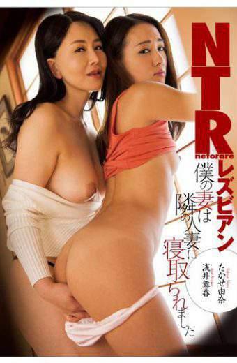 LZDM-002 Ntr Lesbian My Wife Cuckold To Married Woman Next Door – Takase Shallow Yuna Mica