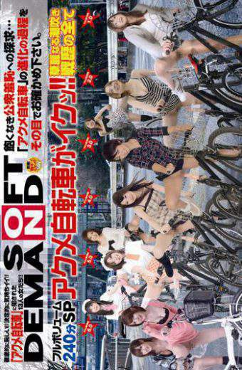 SDMS-942 Ikutsu Squirting Acme Bicycle In The City Last Minute Exposure Limit This Is!! Acme Sixth Form