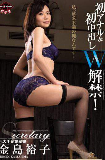 VICD-350 The Original Major Companies Secretary First Anal & First Creampie W Ban! Kanashima Yuko