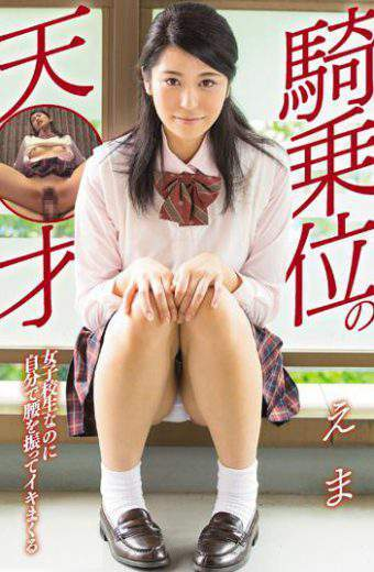 MUKD-396 Even Though School Girls Cowgirl Spree By Shaking The Waist On Your Own Genius Emma