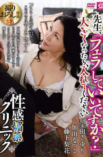MLW-2157 Erogenous Aphrodisiac Clinic Teacher You Sure You Want To Blow When You Grow Up Please Put