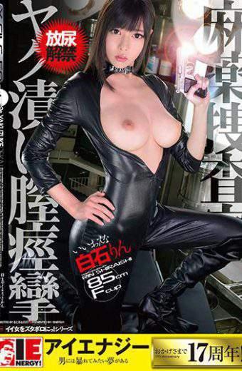 IESP-631 Rin Shiraishi Narcotics Investigator Yak Pickled Vagina Spasms
