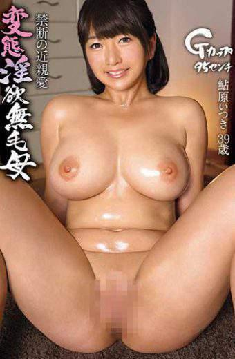 MOT-200 Forbidden Relatives Love Transformation Lust Hairless Mother Juri Ayuhara 39-year-old G Cup 95cm Hip 94cm