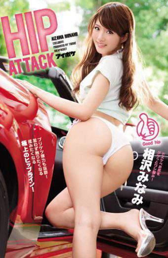 IPZ-947 Hip Attack Minami Aizawa