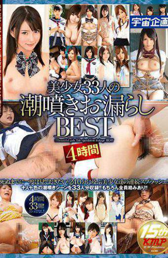 MDS-873 Beautiful Girl 33 Tide Ejaculation Leaked Best 4 Hours