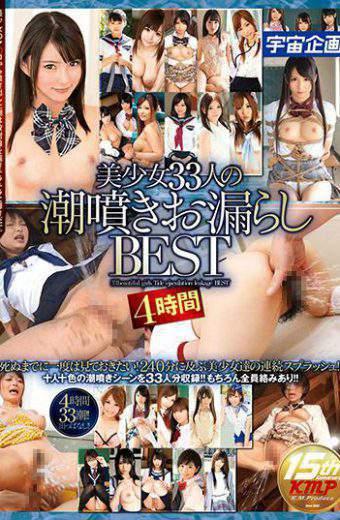 MDS-873 Beautiful Girl 33 Tide Ejaculation Leaked Best 4 Hours
