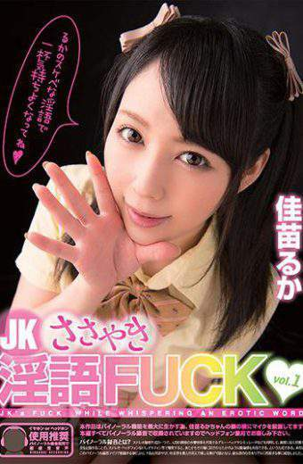 JKS-137 Jk Whisper Dirty Fuck Vol.1 Kanae Luke
