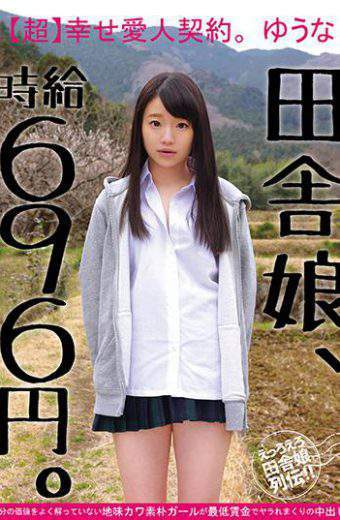 JKSR-289 Country Girl Hourly Wage Is 696 Yen. Super Happy Contract.yuu Naka Kawai Rustic Girl Who Does Not Understand His Own Value Well Is Caught In A Warm Crowd With Minimum Wage.