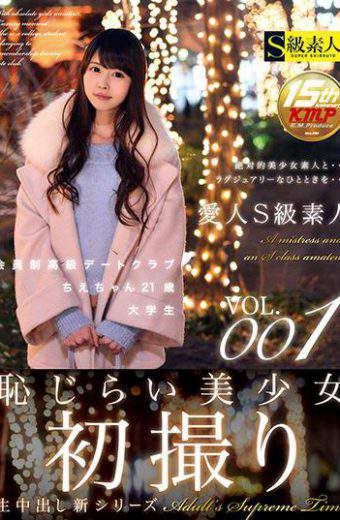 SABA-270 Mistress S-class Amateur Vol.001 Members-only Exclusive Dating Club Chie-chan 21-year-old College Student