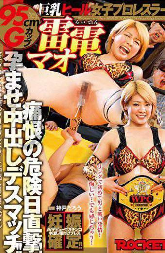 RCT-981 Big Breasts Heal Women's Pro Wrestler Raiden Mao Risk Of Dangerous Day Direct Hit!Impregnation Creampie Deathmatch! It Is!