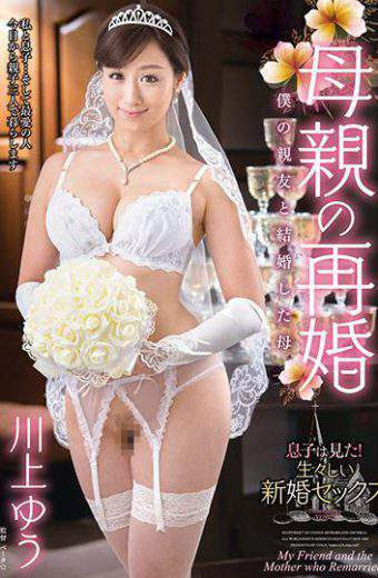 VEC-245 Married Mother Of Married My Best Friend Mother Yu Kawakami