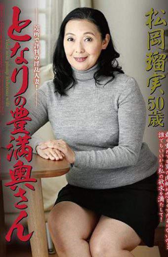 JGAHO-143 Nearby Plump Wife Rumi Matsuoka 50 Years Old