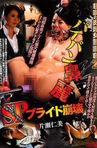 CMN-142 Grief Of Human Bullet Woman Escort Officer 2 Shaved Hanaurara Sp Pride Collapse Katase Hitomi