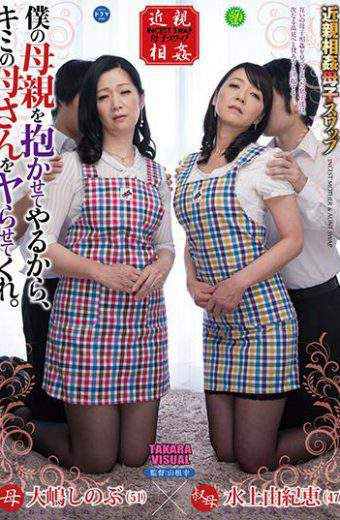 DTKM-045 Since Incest Mother And Child Swap'll Aroused My Mother Me Yarra To The Kimi's Mother. Shinobu Oshima Yukie Mizukami