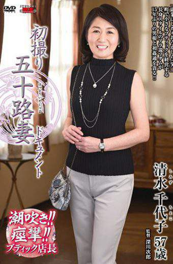 JRZD-711 First Shooting Age Fifty Wife Document Chiyoko Shimizu