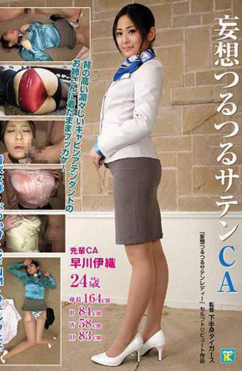 FNK-036 Delusion Slippery Satin Ca Iori Hayakawa
