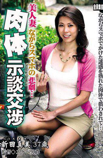 TANK-14 While Beautiful Wife Sumaho Of Tragedy Flesh Out-of-court Negotiations Mami Nitta