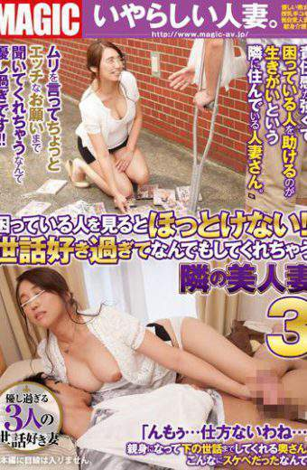 TEM-041 Do Not Fuck It And See The People Who Are In Trouble! !sewazuki Only Been Anything To Cause Me Next To The Beautiful Wife 3
