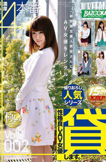 BAZX-072 Lend Personality Good Av Actress.vol.002