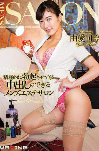 MXGS-995 A Mens Massage Parlor Where They'll Help You Get An Erection And A Creampie Yume Kana