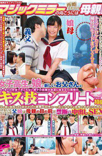 DVDMS-190 General Men's Watching Monitor Beyond The AV Magic Mirror A Married Freshly Remarried Mother!The Daughter Of A Girls' College Student And A New Dad Are In A Closed Room With Two Persons Clearly And The Distance Between Awkward Parents Rapidly Shrinks 10 Kinds Of Kissing Techniques When You Complete Complete 1 Million Yen!