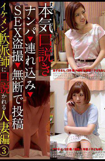 KKJ-064 Seriously Maji Synopsis Twinkled By Musical Teacher Married Wife 3 Nampa Brought In Sex Voyeur Posted Without Permission