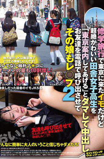 "SVDVD-581 The Transcendence Cute Countryside School Girls I'm Potatoes That Came To Tokyo In The School Trip Pies And Lumps As ""I'll Be Tokyo Guide"" The Daughter To Call Your Friends On The Phone And Les Flop 2"
