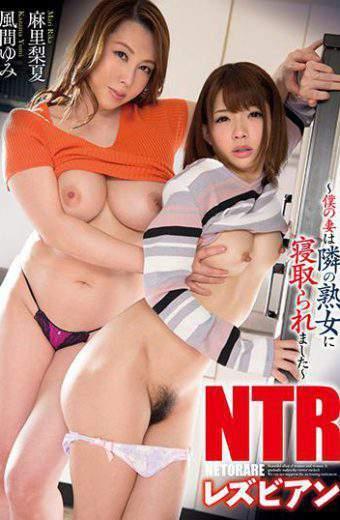 LZDM-004 Ntr Lesbian My Wife Was Taken To Sleep By The Next Milf Mari Kazama Yumi