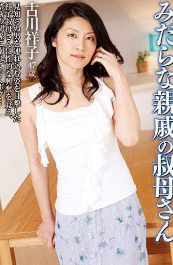 KBDV-036 Aunt Of Lewd Relatives Sachiko Furukawa
