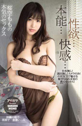 IPX-028 Instinct Sexual Desire Pleasure Serious Sex Of Cherry-blossom Moumo