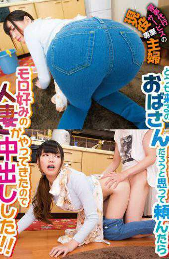 KAGP-022 Active Servant Of Housework Agency Service Housewife Thought That It Would Be An Aunt Who Came All The Way Milo Liked Married Woman Came And Cummed Out! !