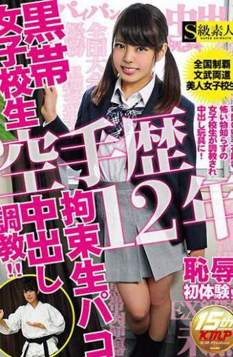 SABA-323 Karate History 12 Years Black Belt Girls School Student Restraint Student Paco Cum Shot Training! !