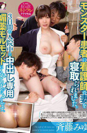 MRSS-047 I Was Taken Down By A Nurse's Wife In A Monster Patient.It Seems That It Was Made Into A Special Aphrodisiac Guinea Pig During The 3 Days Of Hospital Stay. Miyu Saito